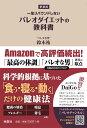 楽天ブックスで買える「新装版 パレオダイエットの教科書 [ 鈴木 祐 ]」の画像です。価格は1,430円になります。