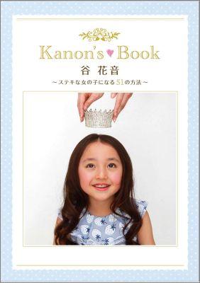 Kanon's・Book画像