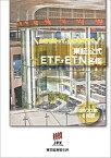 東証公式ETF/ETN名鑑(2020年8月版) [ 東京証券取引所 ]