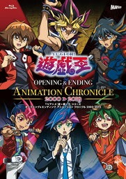 TVアニメ「遊☆戯☆王」シリーズ OP&ED animation CHRONICLE