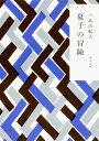 夏子の冒険 (角川文庫) [ 三島 由紀夫 ]