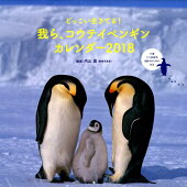 どっこい生きてる! 我ら、コウテイペンギン カレンダー2018