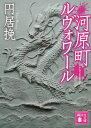 河原町ルヴォワール (講談社文庫) [ 円居 挽 ]