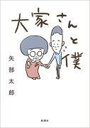 矢部太郎「大家さんと僕」で手塚治虫文化賞受賞!