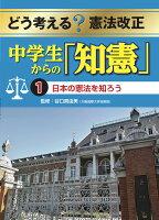 日本の憲法を知ろう