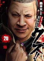 クズ!! 〜アナザークローズ九頭神竜男〜 20