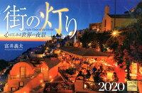街の灯りカレンダー(2020)