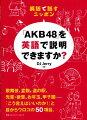 英語で話すニッポン「AKB48」を英語で説明できますか?