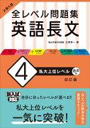 大学入試 全レベル問題集 英語長文 4 私大上位レベル