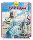 徳間アニメ絵本32 コクリコ坂から