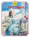 【送料無料】徳間アニメ絵本32 コクリコ坂から