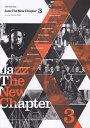 JazzTheNewChapter(3) ロバート・グラスパー/スナーキー・パピー/ハイエイタス・カイ (シンコー・ミュージック・ムック) [ 柳樂光隆 ]