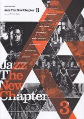 【楽天ブックスならいつでも送料無料】Jazz The New Chapter(3) [ 柳樂光隆 ]