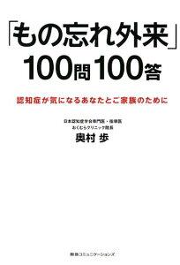 【送料無料】「もの忘れ外来」100問100答 [ 奥村歩 ]
