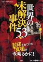 【送料無料】世界の未解決事件53 [ グループSKIT ]