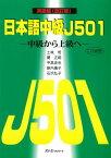 日本語中級J501(ファイブオーワン)(英語版)改訂版 中級から上級へ [ 土岐哲 ]