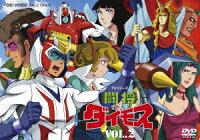 TVシリーズ 闘将ダイモス VOL.2