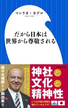 だから日本は世界から尊敬される (小学館新書) [ マンリオカデロ ]
