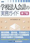 学校法人会計の実務ガイド〈第7版〉 [ あずさ監査法人 ]