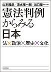 憲法判例からみる日本 法X政治X歴史X文化 [ 山本龍彦 ]