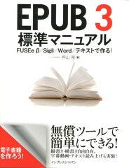 【送料無料】EPUB 3 標準マニュアル FUSEe β/Sigil/Word/テキストで作る!