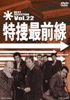 特捜最前線 BEST SELECTION Vol.22 [ 二谷英明 ]
