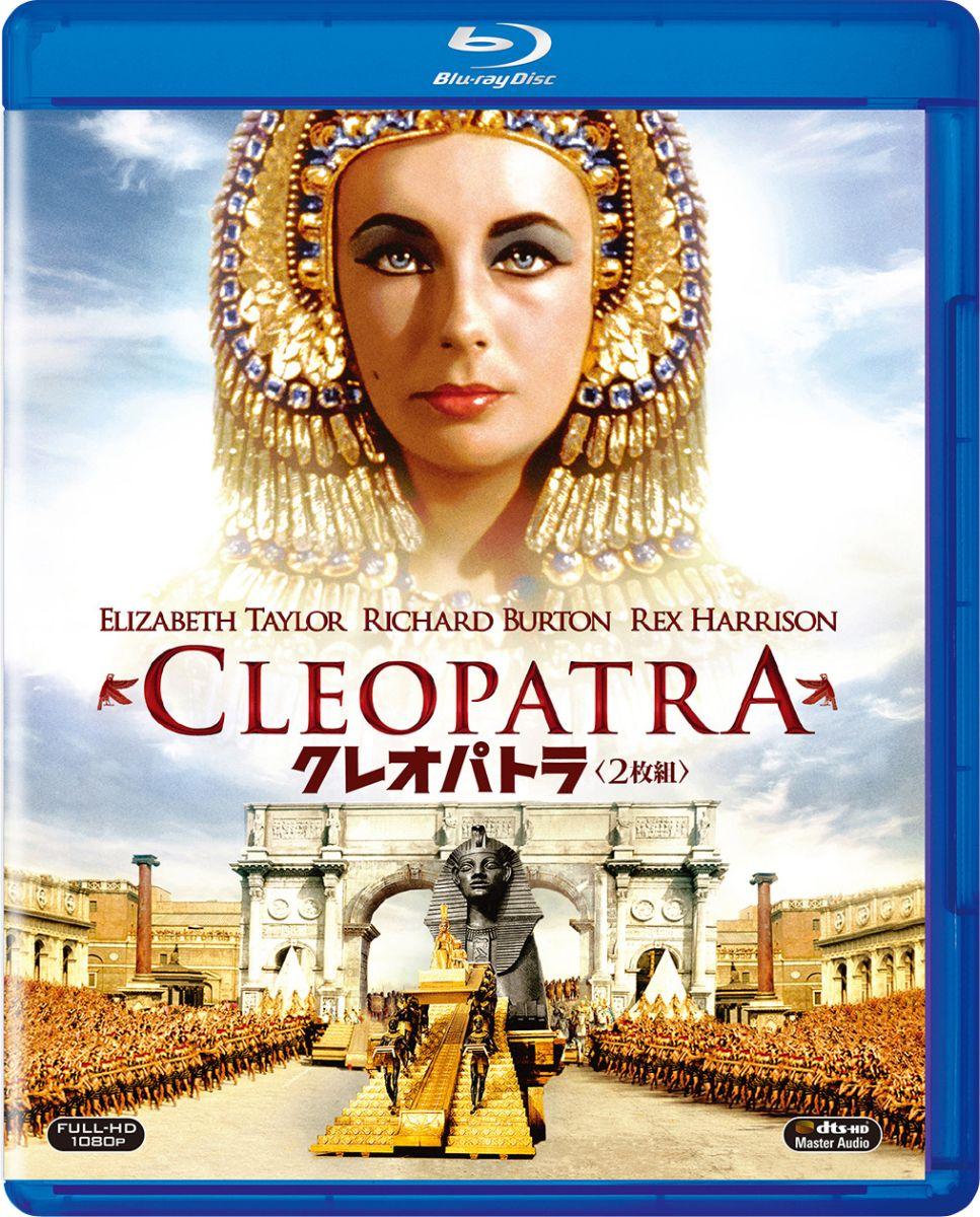 クレオパトラ【Blu-ray】画像