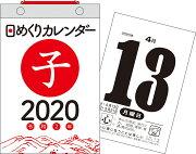 2020年 日めくりカレンダー(B6)
