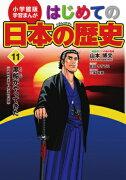 小学館版 学習まんが はじめての日本の歴史 11