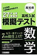 【楽天ブックスならいつでも送料無料】高知県高校入試模擬テスト数学(27年春受験用)