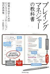 【送料無料】プレイングマネジャーの教科書 [ 田島弓子 ]