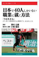 【POD】日本で40人しかいない職業に就く方法:「今を生きる」Jリーガーと指導者たちの戦場で今、伝えたいこと