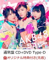 【楽天ブックス限定先着特典】ジャーバージャ (通常盤 CD+DVD Type-D) (生写真付き)