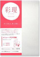 PCM竹尾 プリンタ用紙 彩現 メニュー POP用 A4 クラシコトレーシング 1742117