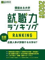 日経キャリアマガジン特別編集 価値ある大学2020年版〜就職力ランキング〜