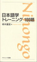 日本語学トレーニング100題