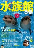 見て、感じて、癒される水族館ぴあ全国版