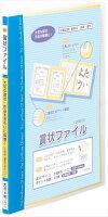 レイメイ藤井 賞状ファイル B4 ブルー LSB80A