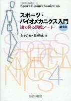 スポーツ・バイオメカニクス入門第4版