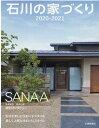 石川の家づくり(2020-2021) 生活を楽しむ住まい8スタイル/美しく上質な住まい14スタイル