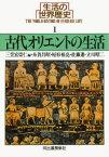 生活の世界歴史(1) 古代オリエントの生活 (河出文庫)