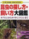 昆虫の探し方・飼い方大図鑑 コツをつかめば、きみにもできる! カ...