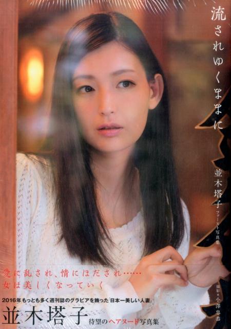 並木塔子ファースト写真集「流されゆくままに」
