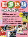 職場体験完全ガイド 第3期(全5巻) (2)