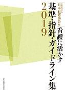 看護に活かす基準・指針・ガイドライン集(2019)