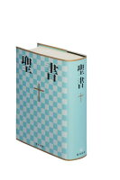 NI53 聖書 新共同訳 中型(B6判) ビニールクロス装