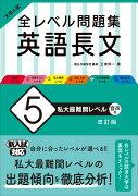 大学入試 全レベル問題集 英語長文 5 私大最難関レベル