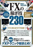 最短で1億円を築くFXの稼ぎ技230