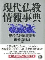 【バーゲン本】現代仏教情報事典