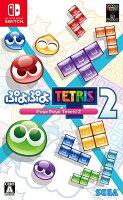 ぷよぷよテトリス2 Switch版
